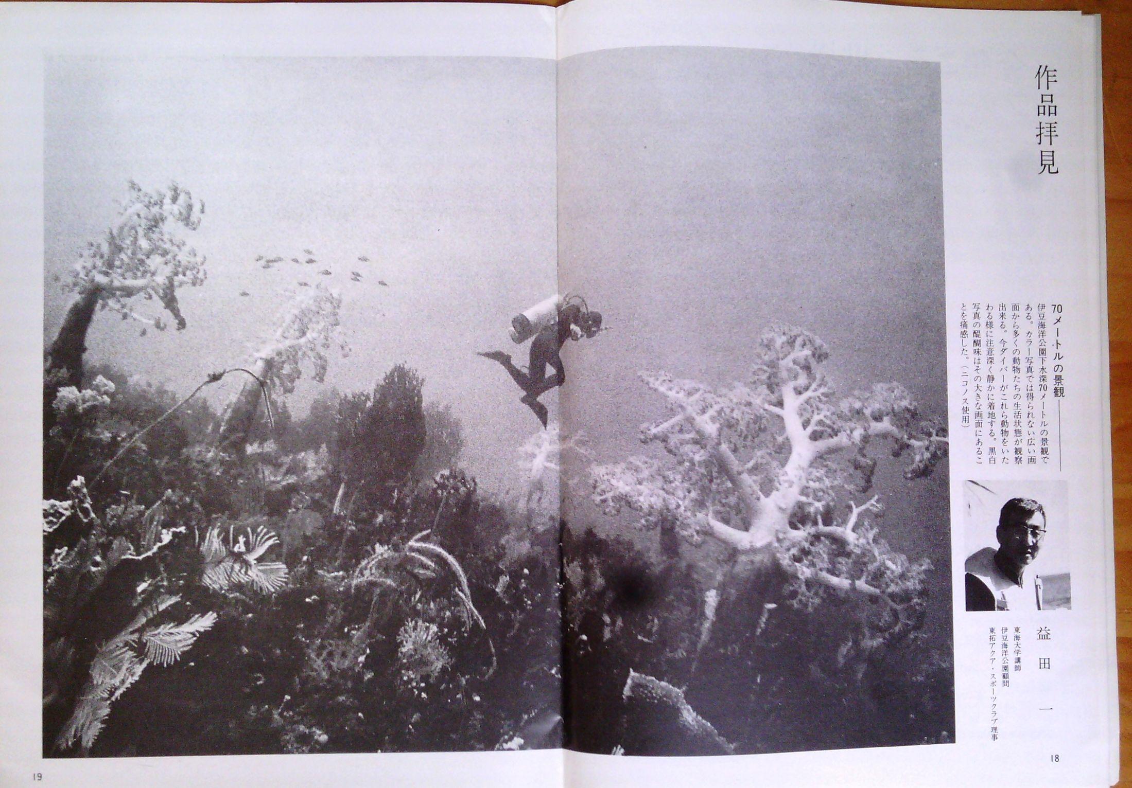 0323  ダイビングの歴史56  マリンダイビング創刊1969_b0075059_14234332.jpg