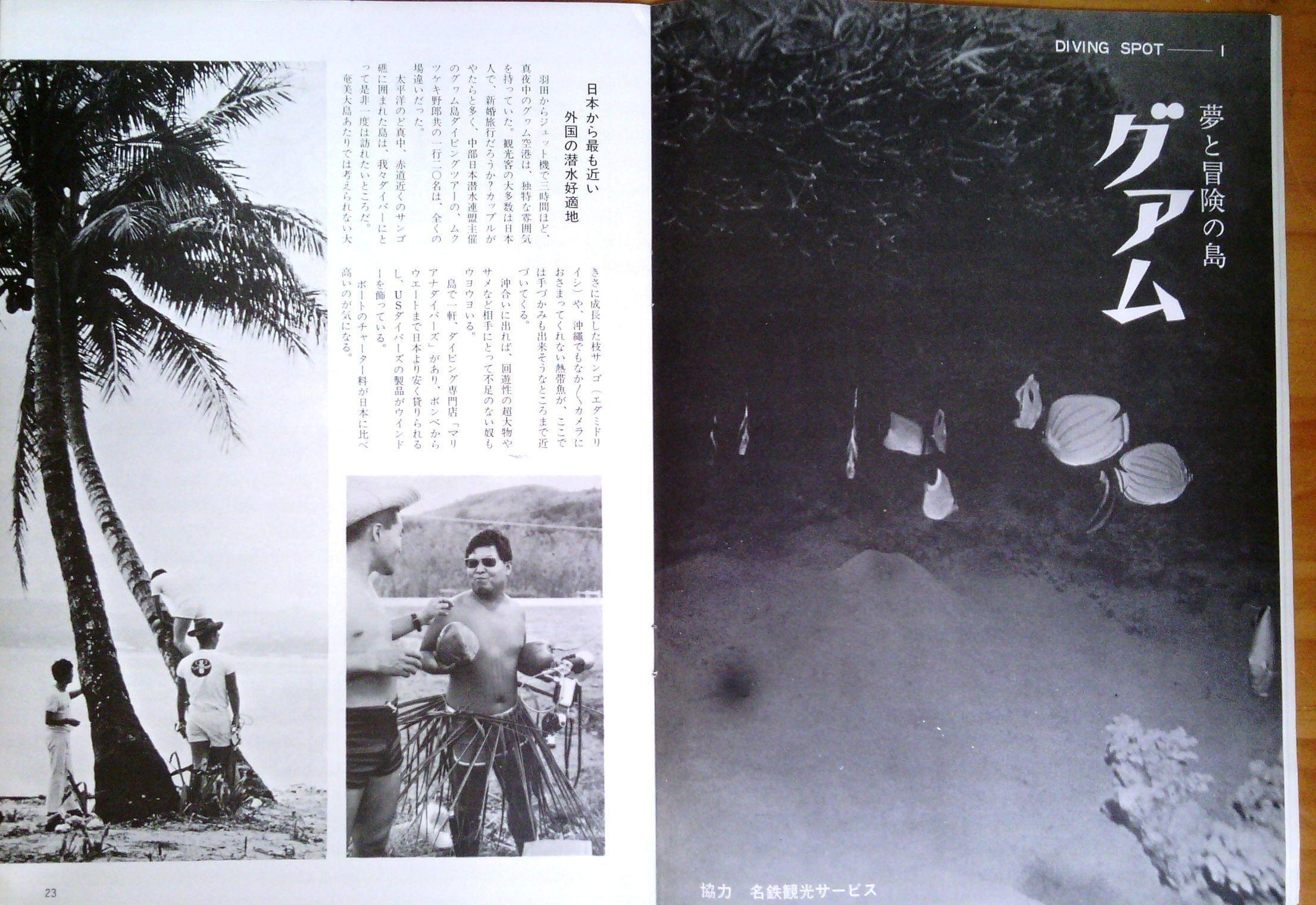 0323  ダイビングの歴史56  マリンダイビング創刊1969_b0075059_14244568.jpg