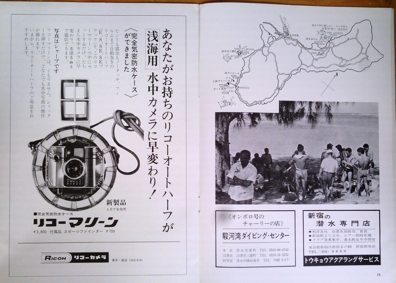 0323  ダイビングの歴史56  マリンダイビング創刊1969_b0075059_14252016.jpg