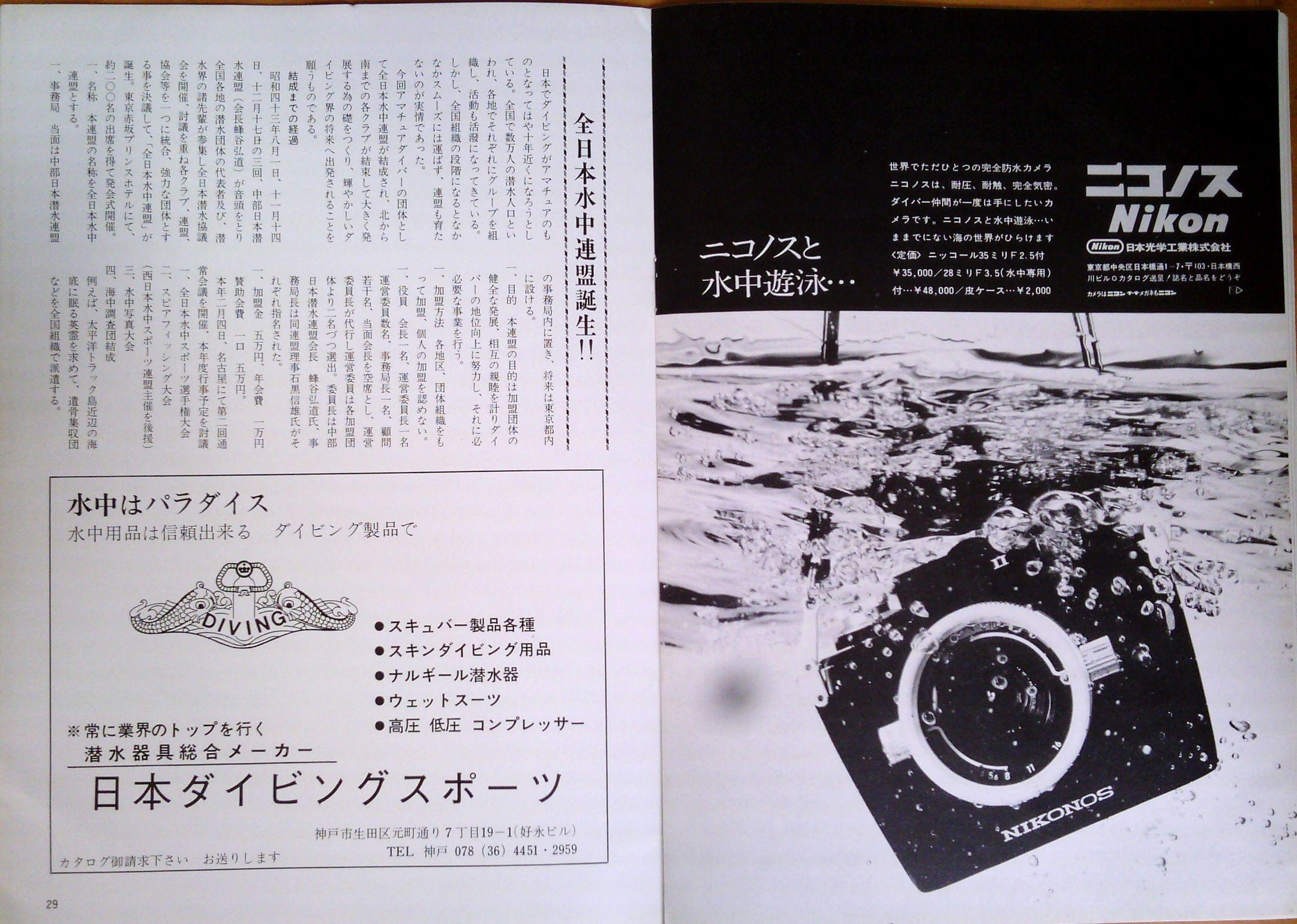 0323  ダイビングの歴史56  マリンダイビング創刊1969_b0075059_14255230.jpg