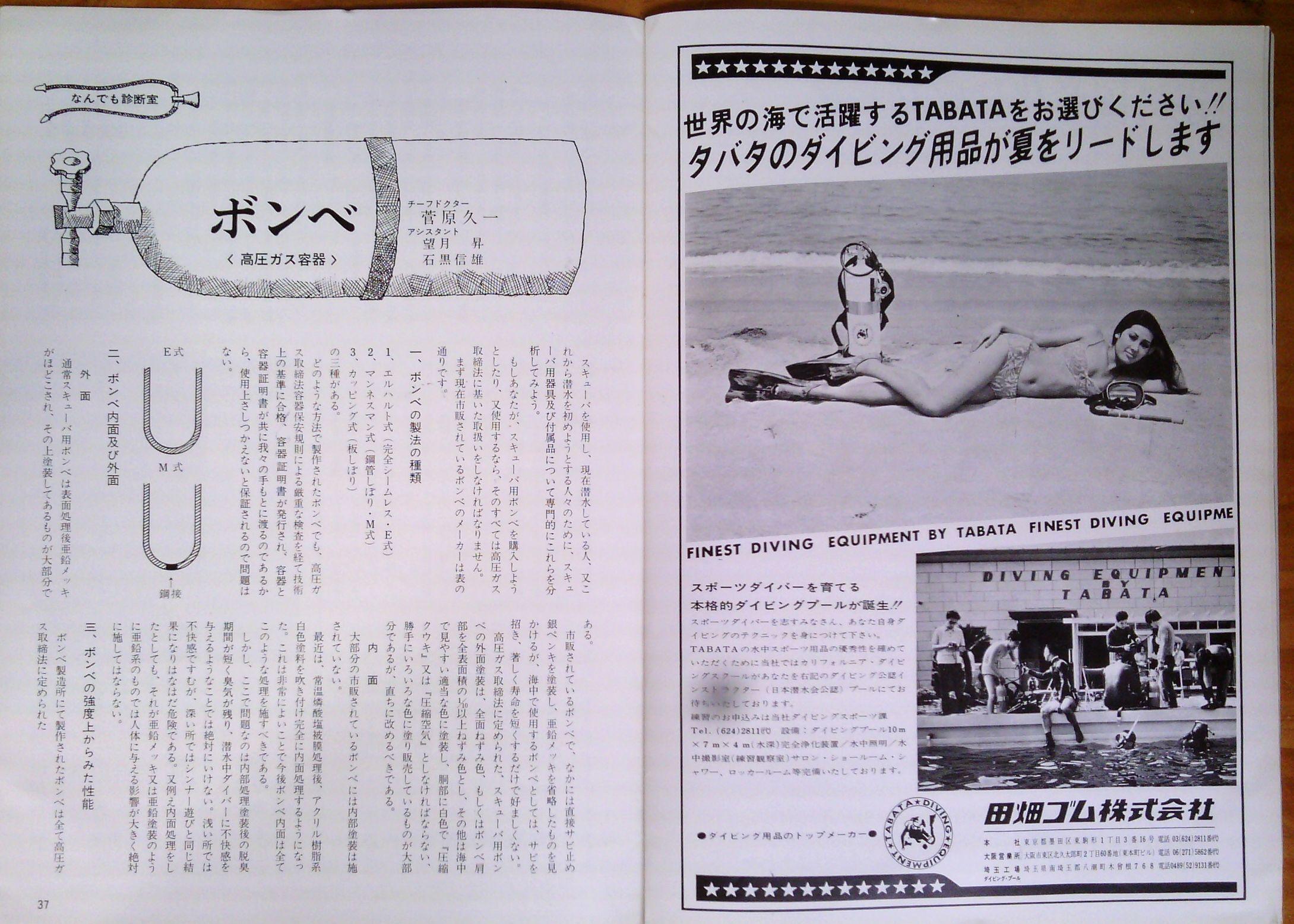 0323  ダイビングの歴史56  マリンダイビング創刊1969_b0075059_14291548.jpg