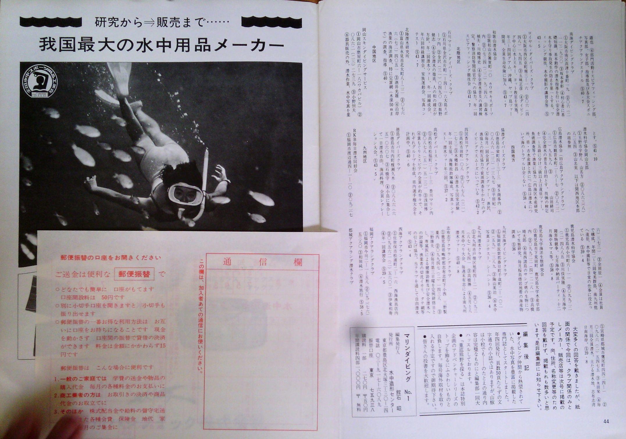 0323  ダイビングの歴史56  マリンダイビング創刊1969_b0075059_14312038.jpg