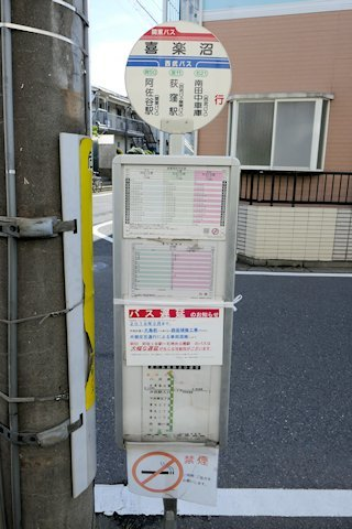 喜楽沼バス停留所_a0121671_12595250.jpg