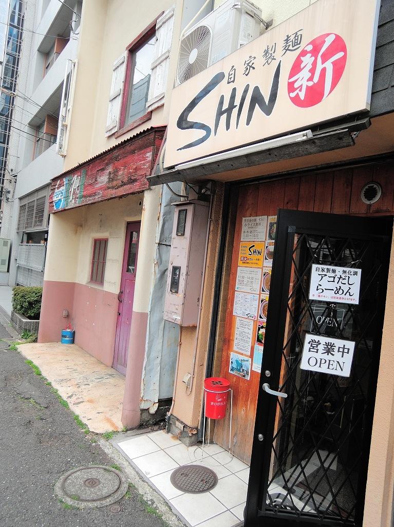 自家製麺 SHIN(新)@反町_b0400788_22500393.jpg