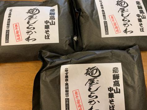 飛騨高山 超パワースポット。麺屋しらかわ さんの中華そば_a0112393_19020397.jpg