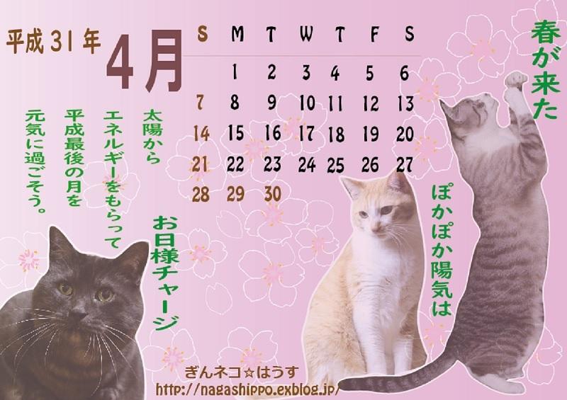 カレンダー4月_a0333195_09230044.jpg