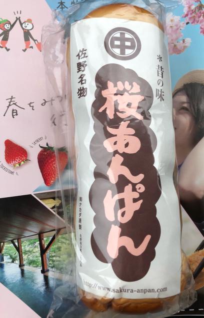 佐野名物の桜あんぱん_f0144003_07554346.jpg