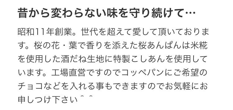 佐野名物の桜あんぱん_f0144003_07554737.jpg