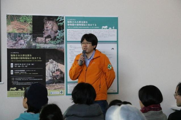 駆除された野生動物と動物園の動物たちについて考えるシンポジウム_c0290504_16261502.jpg