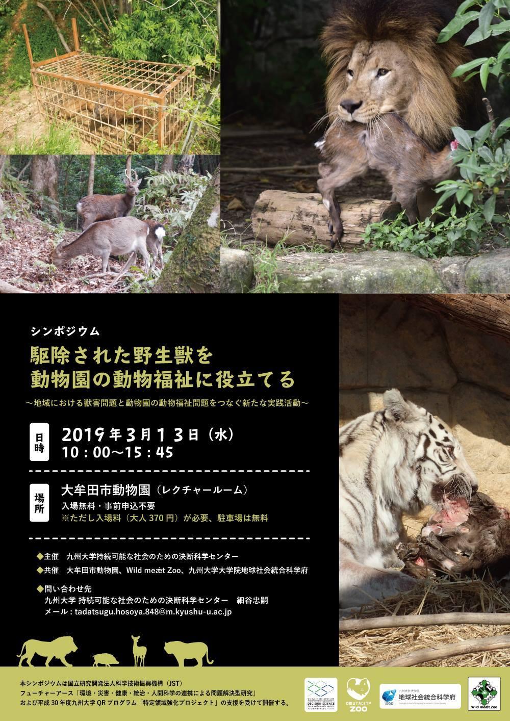 駆除された野生動物と動物園の動物たちについて考えるシンポジウム_c0290504_17113846.jpg