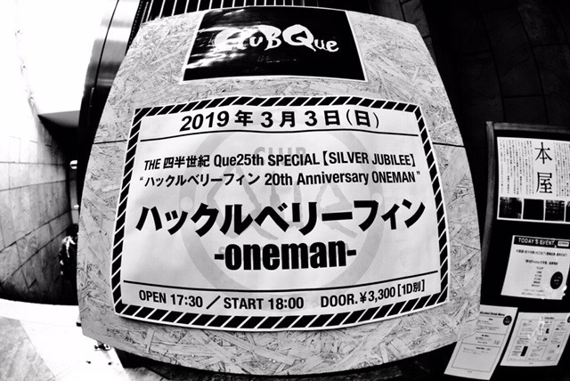 2019/3/3 20th Anniversary photo2_c0197505_23404098.jpg