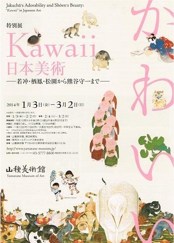 Kawaii 日本美術_f0364509_23021750.jpg