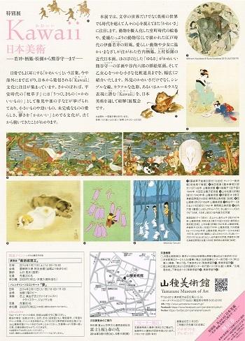 Kawaii 日本美術_f0364509_23022877.jpg