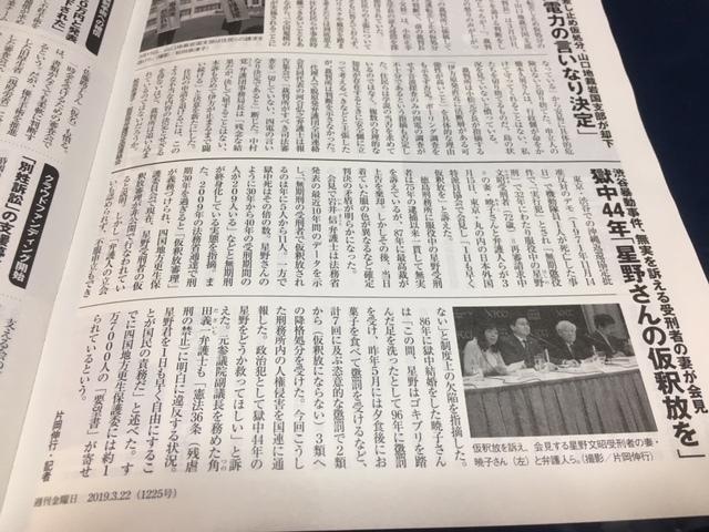 週刊金曜日 (3/22) 獄中44年「星野さんの仮釈放を」渋谷暴動事件、無実を訴える受刑者の妻が会見_e0246120_21134224.jpg