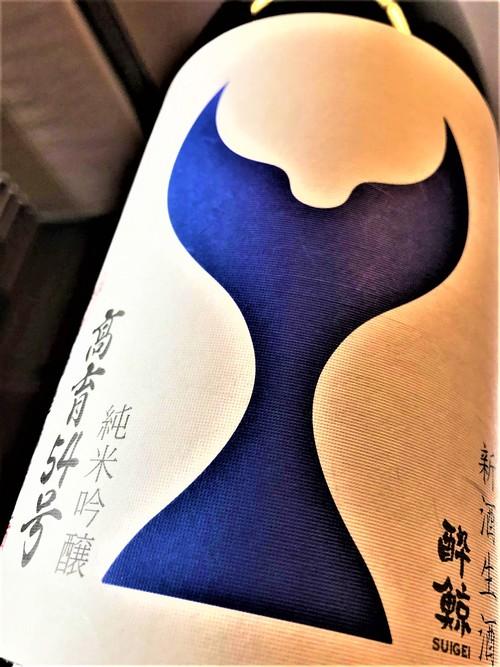 【日本酒】酔鯨 純米吟醸 無濾過生原酒 高育54号 高知産吟の夢50磨き 限定 新酒30BY_e0173738_17194331.jpg