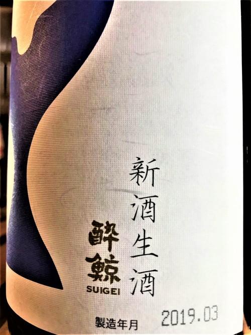 【日本酒】酔鯨 純米吟醸 無濾過生原酒 高育54号 高知産吟の夢50磨き 限定 新酒30BY_e0173738_17202972.jpg