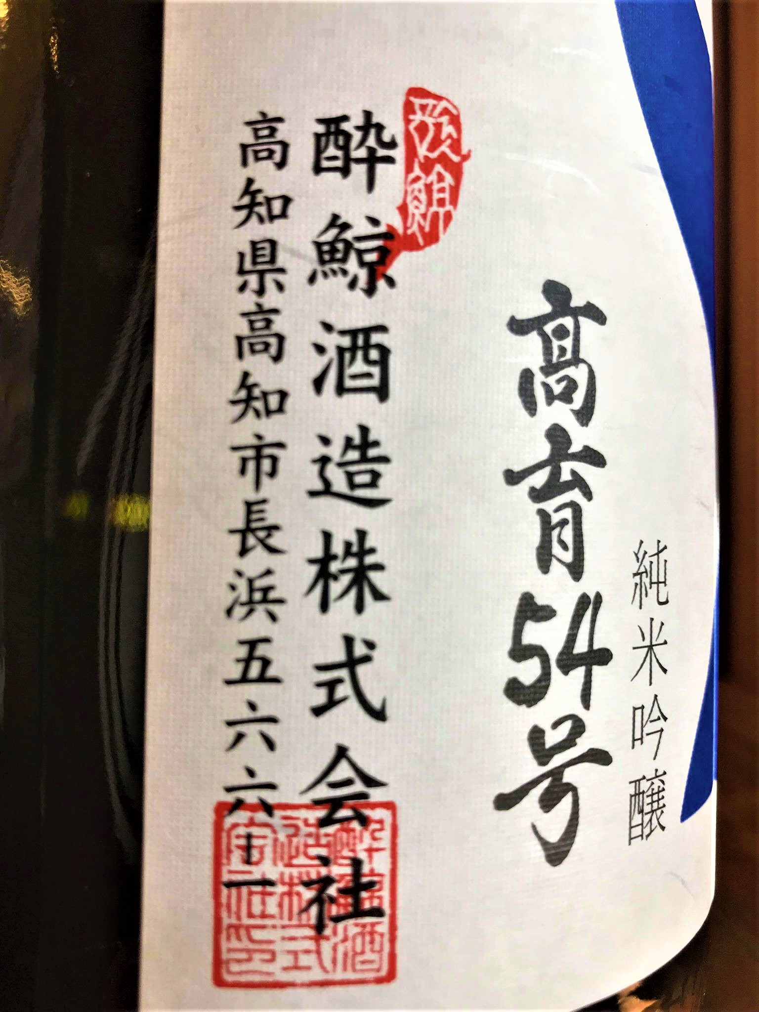 【日本酒】酔鯨 純米吟醸 無濾過生原酒 高育54号 高知産吟の夢50磨き 限定 新酒30BY_e0173738_17204420.jpg