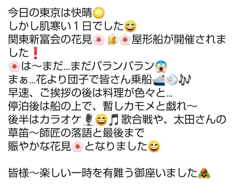 関東新富会の花見でした_d0051146_21425819.jpg