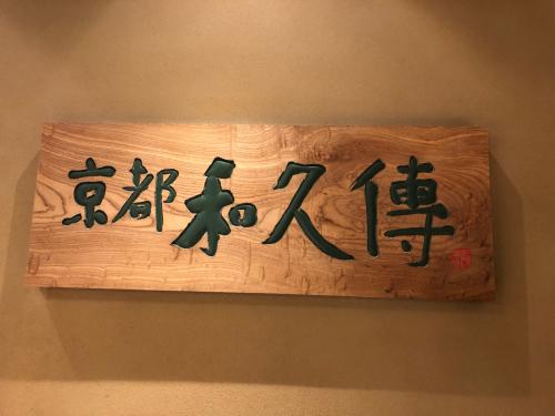 京都 和久傳 (わくでん)_e0292546_20403838.jpg