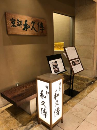京都 和久傳 (わくでん)_e0292546_20403957.jpg