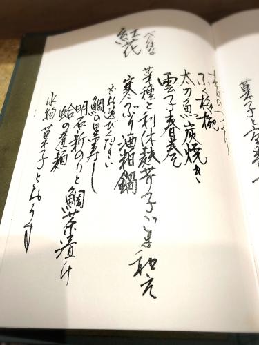 京都 和久傳 (わくでん)_e0292546_20404149.jpg