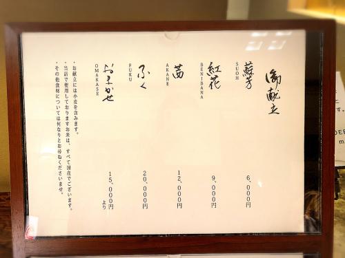 京都 和久傳 (わくでん)_e0292546_20430845.jpg