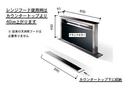 テーブル ベンチレーション型 アップ ダウン ドラフトフード_f0222049_042515.jpg