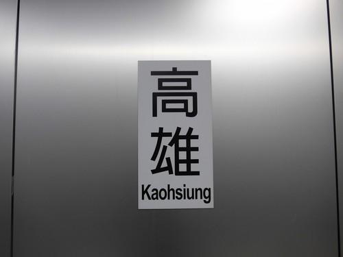 台湾・高雄へ行く。① 〜初めての高雄上陸〜_f0232060_16114077.jpg
