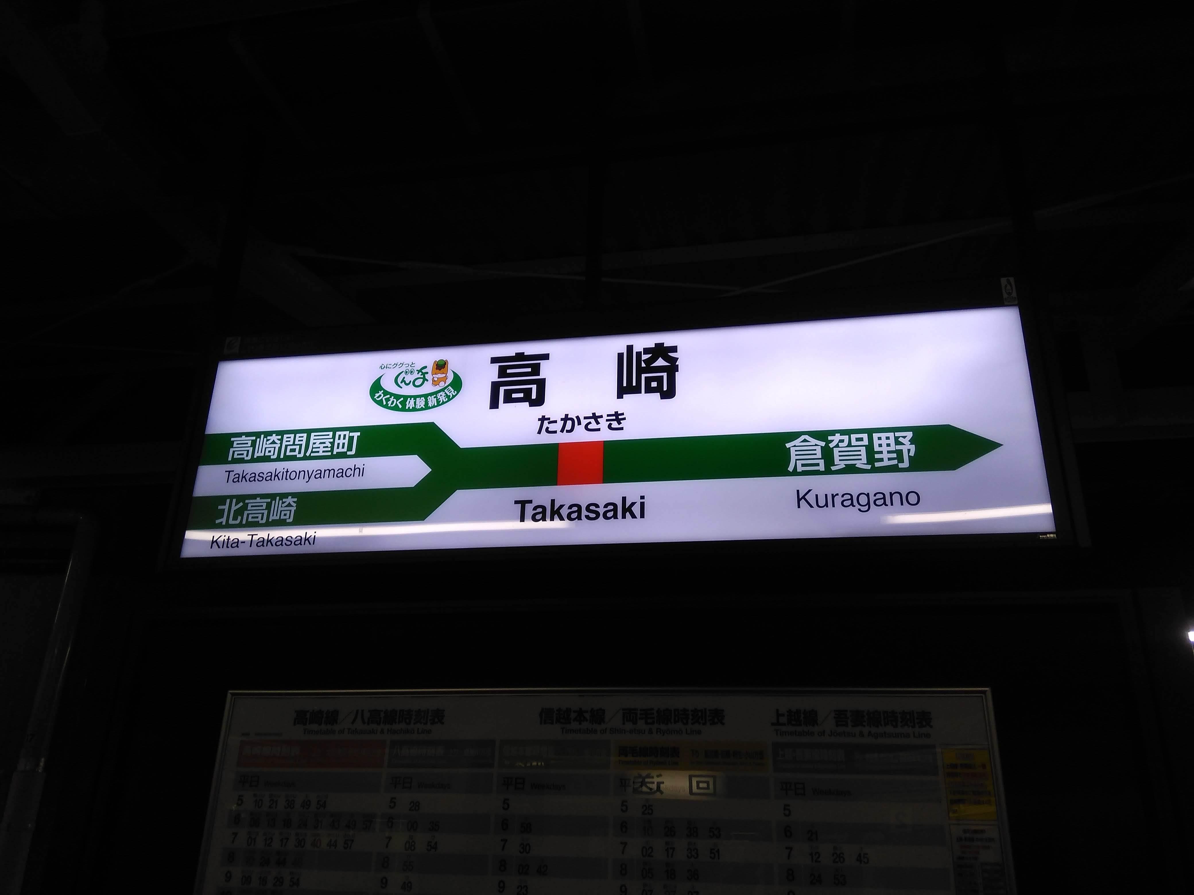 18きっぷ旅【東海北陸編】ー4_a0329563_00383180.jpg