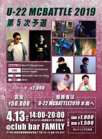 4/13 U22 MCBATTLE 2019 第5次予選東京 タイムテーブル発表_e0246863_13591225.jpg