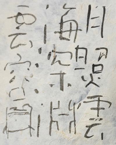 朝歌3月24日_c0169176_07320953.jpeg