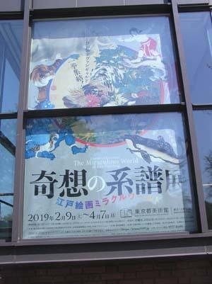 ぐるっとパス番外編 東美「奇想の系譜」・⑥奏楽堂・⑦書道博「日本人の書」展まで見たこと_f0211178_15445535.jpg