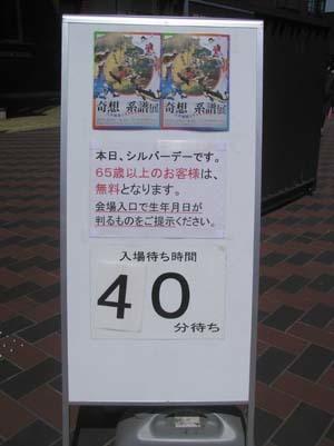ぐるっとパス番外編 東美「奇想の系譜」・⑥奏楽堂・⑦書道博「日本人の書」展まで見たこと_f0211178_15450598.jpg