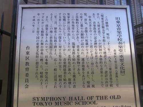 ぐるっとパス番外編 東美「奇想の系譜」・⑥奏楽堂・⑦書道博「日本人の書」展まで見たこと_f0211178_15454877.jpg