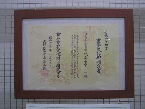 ぐるっとパス番外編 東美「奇想の系譜」・⑥奏楽堂・⑦書道博「日本人の書」展まで見たこと_f0211178_15464372.jpg