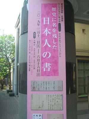 ぐるっとパス番外編 東美「奇想の系譜」・⑥奏楽堂・⑦書道博「日本人の書」展まで見たこと_f0211178_15472517.jpg