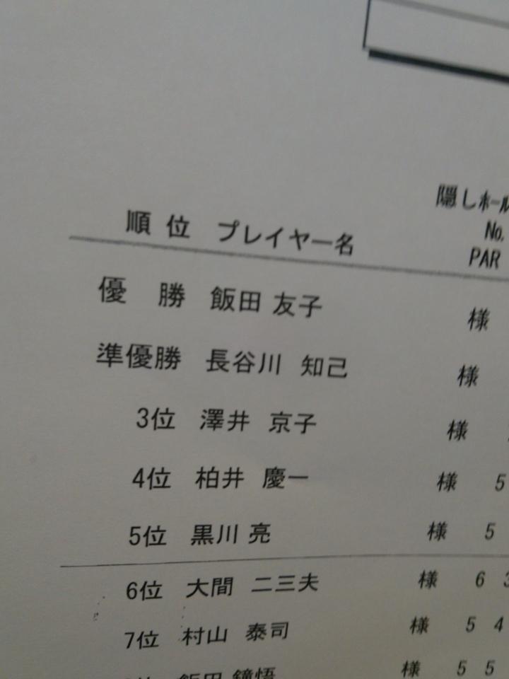 「千駄ヶ谷ゴルフサウザンドクラブ」_a0075684_10145687.jpg