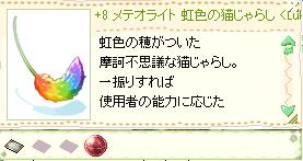 虹色の猫じゃらし - 楪桜のRO日記