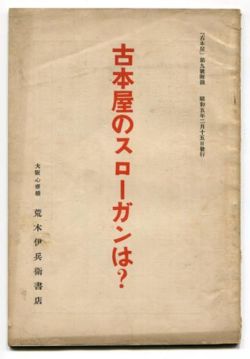 四国古書通信他_f0307792_17503991.jpg
