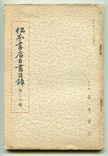 四国古書通信他_f0307792_17504279.jpg