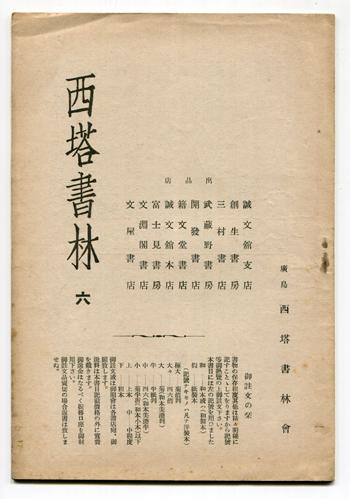 四国古書通信他_f0307792_17504538.jpg