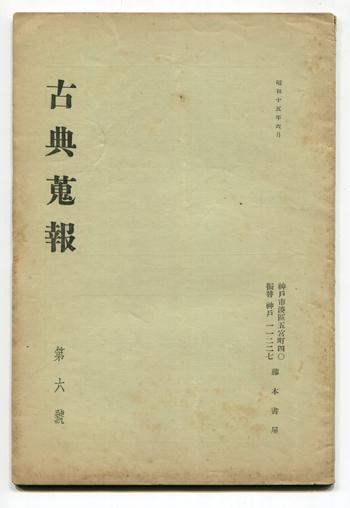 四国古書通信他_f0307792_17504895.jpg