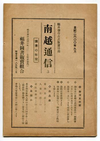 四国古書通信他_f0307792_17505132.jpg