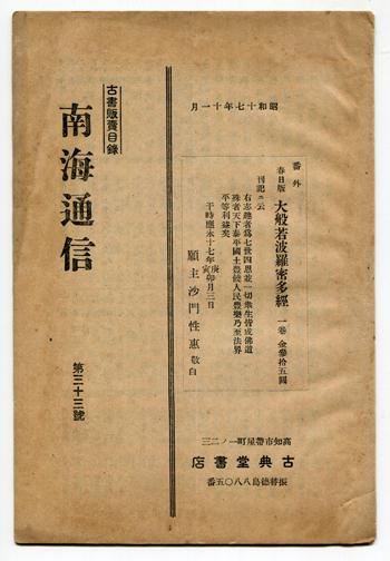 四国古書通信他_f0307792_17505494.jpg