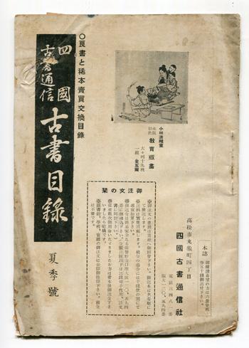 四国古書通信他_f0307792_17510022.jpg