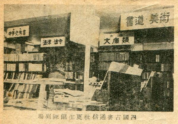 四国古書通信他_f0307792_20011937.jpg