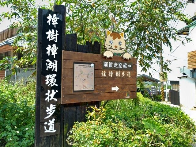 台湾旅行 (3) 猫空ロープウェイで登って樟樹歩道で茶畑を散歩する_f0100593_16480823.jpg