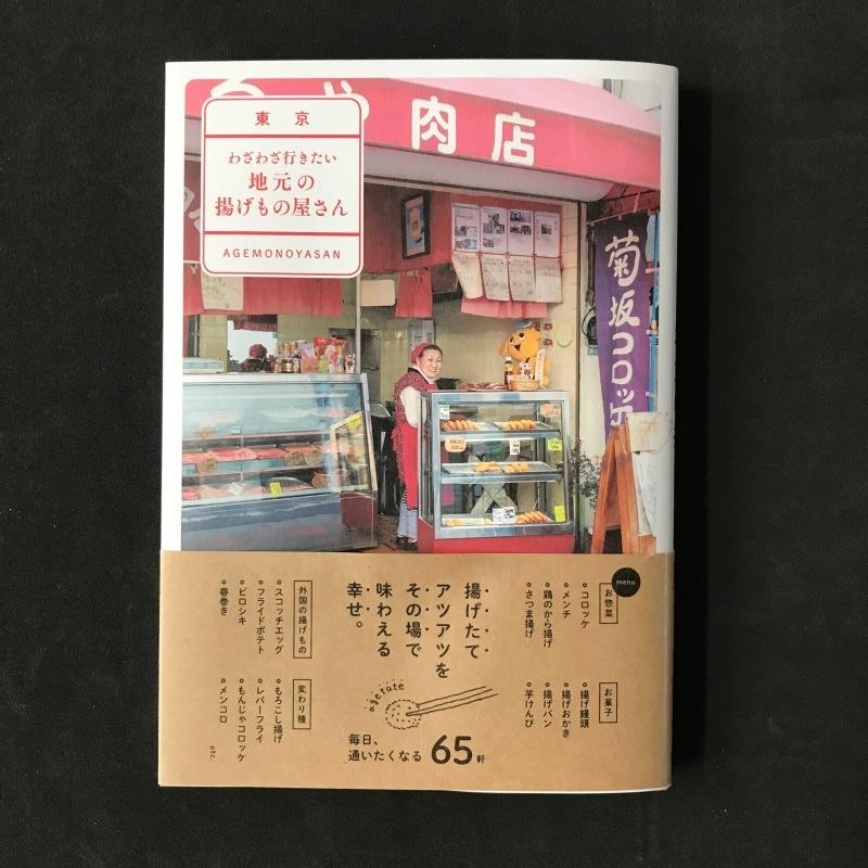 [WORKS]東京 わざわざ行きたい 地元の揚げもの屋さん_c0141005_09315293.jpg