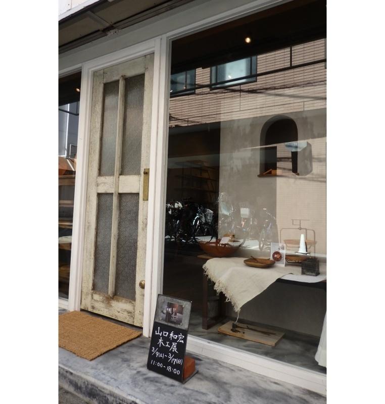 山口和宏さんの木工展  - 後記 -_f0351305_21565901.jpeg