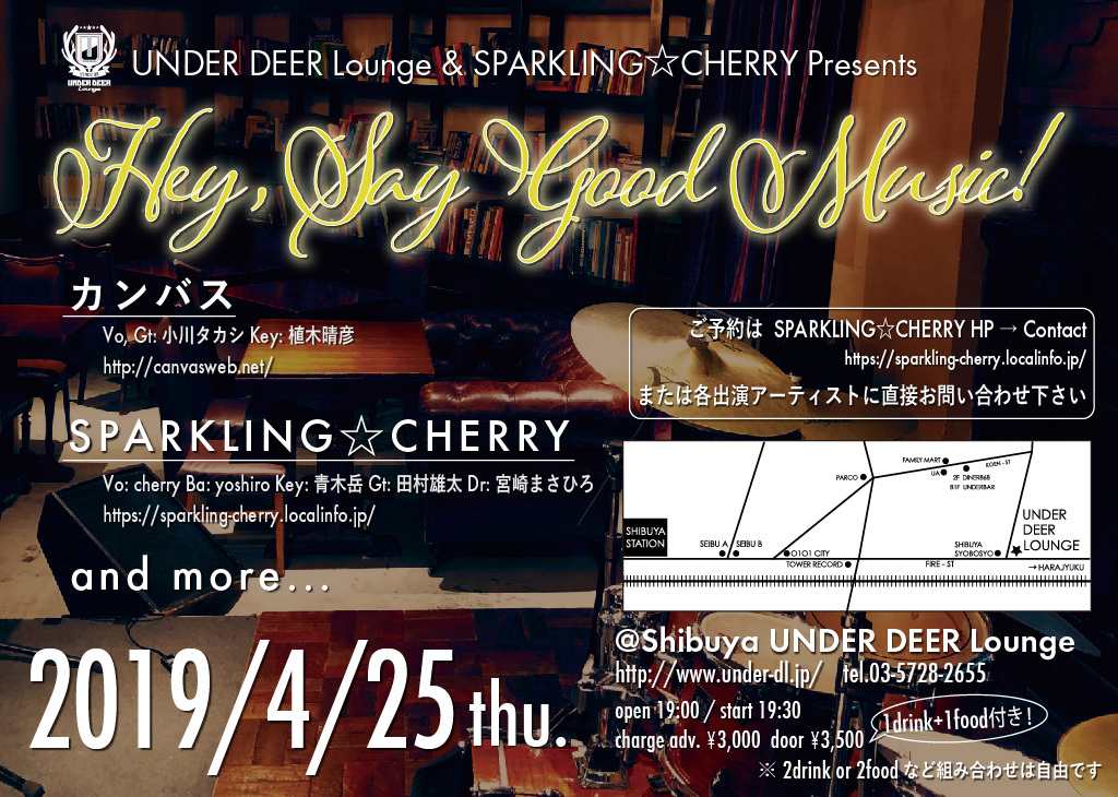 4/25UDL&S☆C Presents Hey,Say Good Music!出演者第一弾発表~♪_a0088007_19475382.jpg